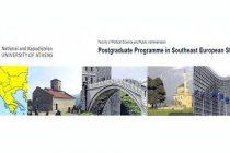 Stipendije za postdiplomski studij u Atini
