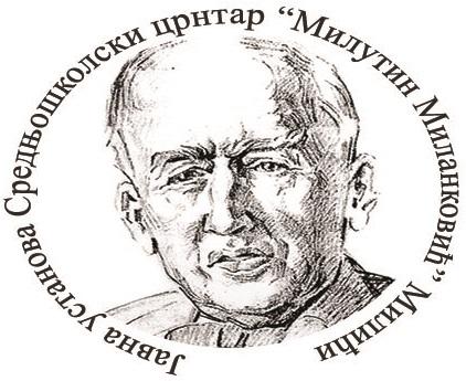 srednjoskolski-centar-milutin-milankovic-milici-logo